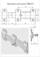 Засов дверной ЗЩ-015 (накладной плоский) Боровичи